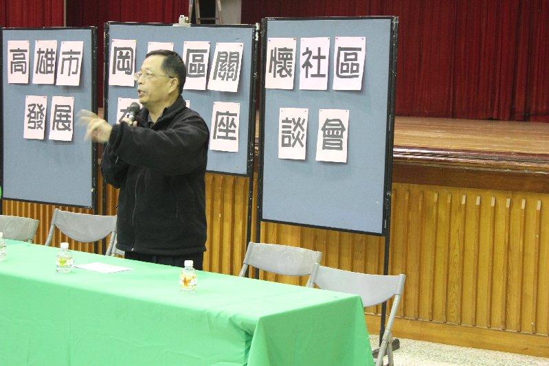 岡山區關懷社區發展在地座談會