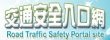 交通安全入口網 (此項連結開啟新視窗)